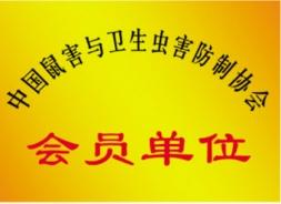 卫生虫害防治单位会员单位