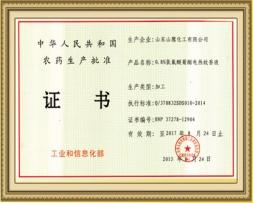 农药生产证书