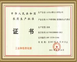 杀虫剂气雾剂农药生产证书